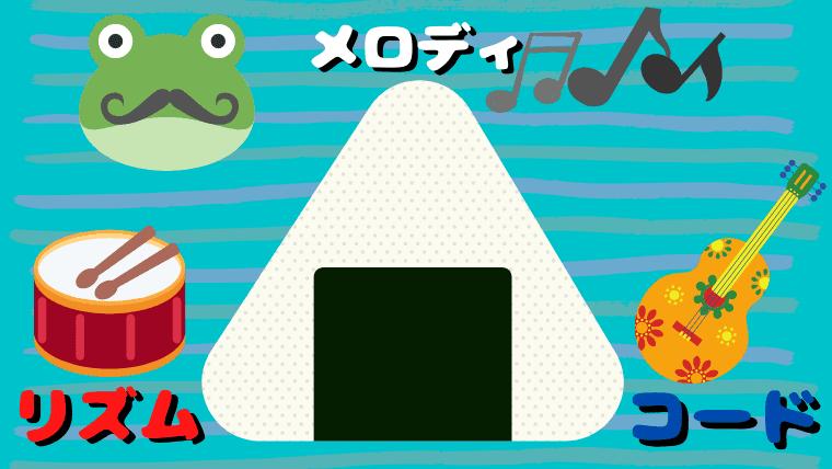 音楽の3大要素
