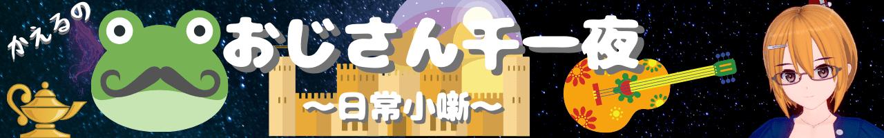 おじさん千一夜~日常小噺〜